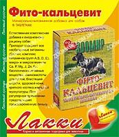 Лакки Фитокальцевит 300 гр