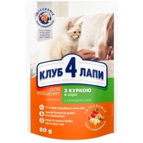 Клуб 4 лапы для котят
