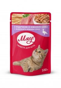 Мяу индейка в нежном соусе консервы для кошек 100 г
