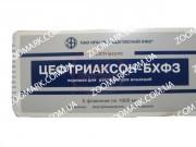 Цефтриаксон-БХФЗ — порошок, 1000 мг