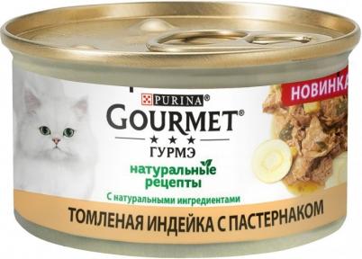 Гурмет Голд Консервы для кошек Натуральный Рецепт индейка с пастерн 85 г 7040