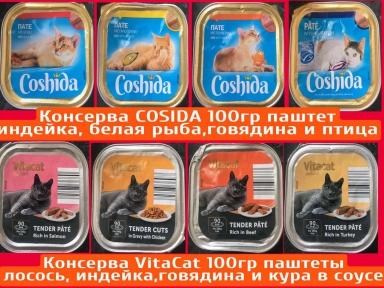 Паштет микс для котов 100 г Европа